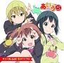 カニ☆Do-Luck! アニメ「あいうら」オープニングテーマ(DVD付)