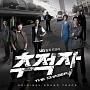 追撃者 韓国ドラマOST (SBS)