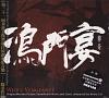鴻門宴 香港映画OST