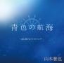 青色の航海~君に捧げるファイトソング~