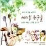 ソン・チャンシク、チョ・ヨンナム、キム・セファン、ユン・ヒョンジュ - セシボンの友人たち (3CD)