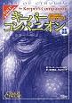 キーパーコンパニオン<改訂新版> クトゥルフ神話TRPG