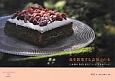 森を散策するお菓子の本 自家畑の 野菜と果実でつくる 全粒粉ケーキ