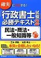 確実に突破する!「行政書士試験」必勝テキスト 民法・商法・一般知識等 (2)