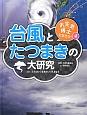 台風とたつまきの大研究 お天気博士になろう!4