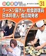 ラーメン屋さん・給食調理員・日本料理人・食品開発者 職場体験完全ガイド31