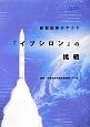 新型固体ロケット 『イプシロン』の挑戦