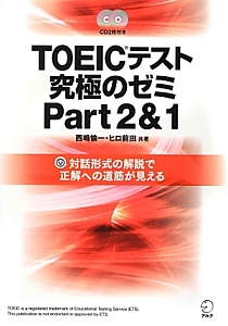 【2CD】TOEICテスト究極のゼミPart2&1