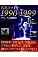 名馬ファイル 1990-1999 クラシックの同期たち