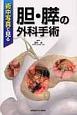 術中写真で見る 胆・膵の外科手術