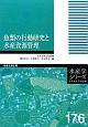 魚類の行動研究と水産資源管理