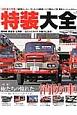 特装大全 特集:俺たちの憧れた・・・消防車 商用車・緊急車・公用車・・・「はたらくクルマ」の魅(1)