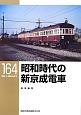 昭和時代の新京成電車