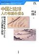 中国と琉球人の移動を探る 琉球大学人の移動と21世紀のグローバル社会9 明清時代を中心としたデータの構築と研究