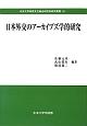 日本外交のアーカイブズ学的研究
