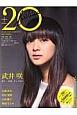 20±-トゥエンティ-BRILLIANT 2013SPRING 武井咲 契り-自律、そして自立