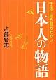 日本人の物語 子供に読み聞かせたい