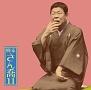 柳家さん喬11 「朝日名人会」ライヴシリーズ86 「明烏」「棒鱈」