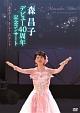 森昌子デビュー40周年記念コンサート