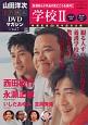 山田洋次・名作映画DVDマガジン (7)