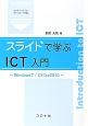 スライドで学ぶICT入門 -Windows7/Office2010-