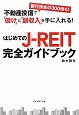 はじめてのJ-REIT完全ガイドブック 不動産投信で「儲け」と「副収入」を手に入れる! 銀