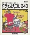 簡単手順で引き出し倍増!!ドラム技コレ240 CD付 リズム&ドラム・マガジン