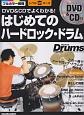 DVD&CDでよくわかる!はじめてのハードロック・ドラム DVD&CD付 リズム&ドラム・マガジン