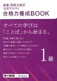 語彙・読解力検定 公式テキスト 合格力養成BOOK 1級
