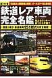 鉄道レア車両 完全名鑑<超ワイド版> 貴重&希少 鉄道車両151形式を完全掲載!