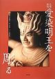 仏像彫刻 愛染明王を彫る