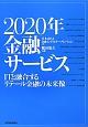 2020年金融サービス ITと融合するリテール金融の未来像