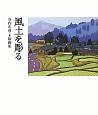 風土を彫る 谷内正遠・木版画集