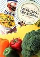 「おうちごはん」「おそとごはん」 日本野菜ソムリエ協会認定 料理教室レシピ&レストラ