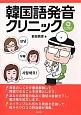 韓国語発音クリニック CD付