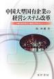 中国大型国有企業の経営システム改革 中国石油天然ガス集団公司を中心として