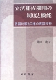 立法補佐機関の制度と機能 各国比較と日本の実証分析