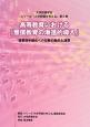 高等教育における「無償教育の漸進的導入」 大学評価学会 シリーズ「大学評価を考える」6 授業料半額化への日韓の動向と連帯