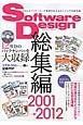 Software Design 総集編 2001→2012 12年分のバックナンバーを大収録 OSとネットワーク、IT環境を支えるエンジニアの総