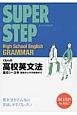 くもんの高校英文法 高校1~3年 基礎から大学受験まで 英文法がこんなに学習しやすくなった!