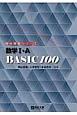 数学1・A BASIC100