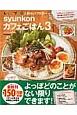 syunkonカフェごはん (3)