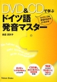 DVD&CDで学ぶドイツ語発音マスター ネイティブの発音の仕方がよくわかる