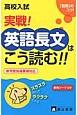 高校入試 実戦!英語長文はこう読む!! 新学習指導要領対応