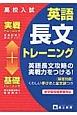 高校入試 英語長文トレーニング 新学習指導要領対応