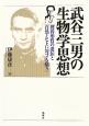 武谷三男の生物学思想 「獲得形質の遺伝」と「自然とヒトに対する驕り」