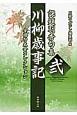 川柳歳事記 課題別秀句集 全国句大会コレクション (2)