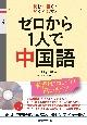 ゼロから1人で中国語 CD付き 読む!書く!聞く!話す!