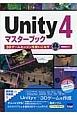 Unity 4マスターブック 3Dゲームエンジンを使いこなす