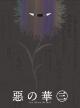 『惡の華』 第三巻